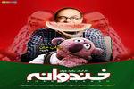 دانلود قسمت 148 خندوانه 12 مهر 94 مسابقه کتابخوانی با حضور جناب خان