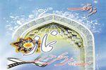 چهارمین جشنواره سراسری نماز به میزبانی گلستان