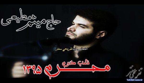 دانلود مداحی میثم مطیعی شب دوم محرم95
