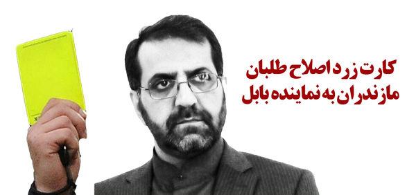 کارت زرد اصلاح طلبان مازندران به نماینده بابل/ تشکیل جلسه فوق العاده مجمع نمایندگان