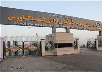 ورزشگاه 17 میلیارد تومانی آزادی گنبد