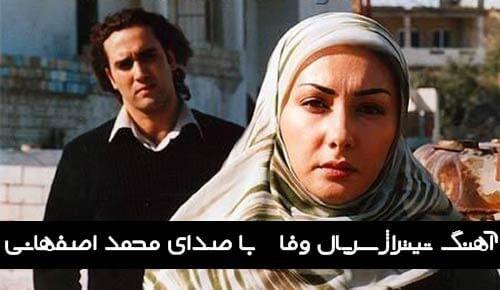 دانلود آهنگ تیتراژ سریال وفا با صدای محمد اصفهانی