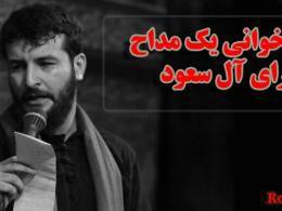 رجزخوانی سیدامیر حسینی