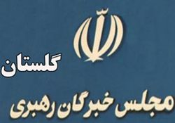 اسامی نامزدهای انتخابات پنجمین دوره مجلس خبرگان اعلام شد