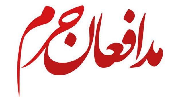 سومین اجتماع مدافعان حرم استان گلستان