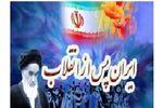 تحریم المپیک توسط ایران