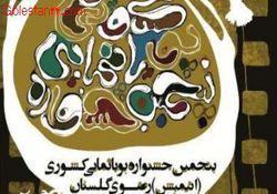 ششمین جشنواره ملی پویانمایی رضوی