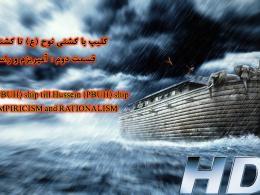 کلیپ با کشتی نوح (ع) تا کشتی حسین (ع) /رائفی پور
