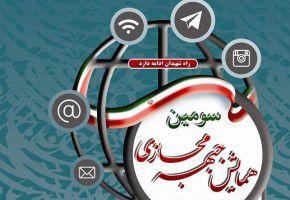 فراخوان سومین جشنواره جبهه مجازی حوزه ایثار و شهادت + فرم ثبت نام
