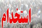 استخدام پیمانی در شهرداریهای استان گلستان+ثبت نام