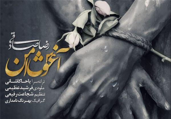 دانلود آهنگ جدید رضا صادقی با موضوع شهدای غواص + فیلم