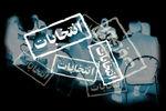 جدیدترین اسامی نامزدهای انتخاباتی غرب گلستان+تصاویر و کد انتخاباتی