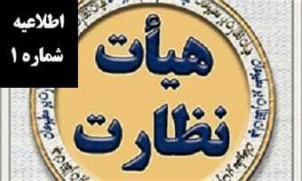 اطلاعیه شماره (1) هیات نظارت بر انتخابات استان گلستان