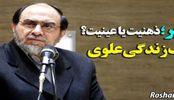 دانلود سخنرانی استاد رحیم پور ازغدی در مورد عید غدیر