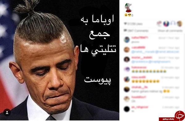 تتلو اوباما را دست انداخت+عکس