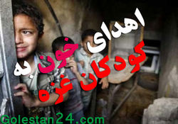 برنامه اهدای خون به کودکان مجروح غزه در گرگان