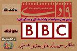 از توقیف ۹ دی تا مجوز BBC