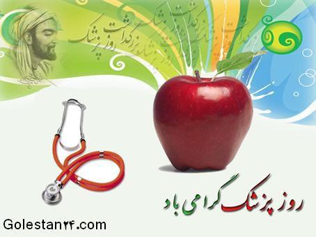 تقدر از پزشکان