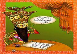 معاهده ترکمانچای هسته ای /کاریکاتور