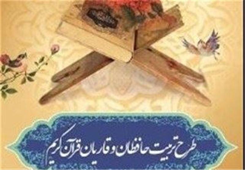 حفظ اوقاف طرح تربیت حافظان قرآن در گلستان آغاز شد