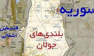 مذاکرات سری تلآویو با دمشق و عمان برسر جولان