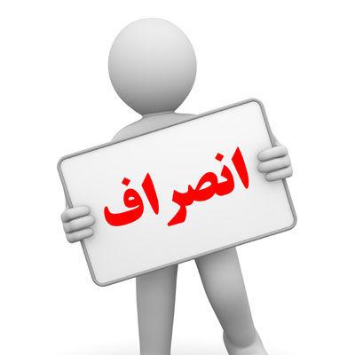 محمد جلیل ابائی و نورمحمد ایگدری از حوزه شرق گلستان انصراف دادند