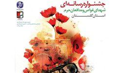 معرفی برگزیدگان جشنواره رسانهای شهدای غواص و مدافع حرم گلستان