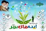 نخستین جشنواره ایده های برتر در گلستان برگزار می شود