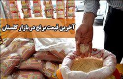 آخرین قیمت برنج در بازار گلستان در تاریخ 15 تیر ماه 96