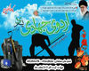 اعزام فعالان فرهنگی گلستان به مناطق محروم خوزستان