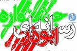 """جشنواره رسانه ای """"ابوذر"""" با 13 موضوع در گلستان برگزار می شود / ارزیابی آثار به صورت موضوعی برای نخستین بار"""