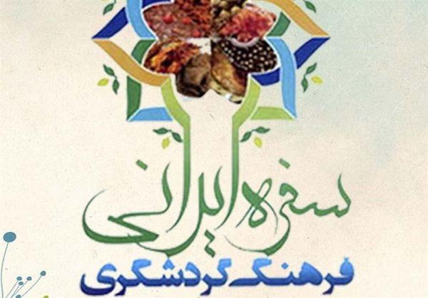"""جشنواره """"سفره ایرانی، فرهنگ و گردشگری"""" در گلستان"""