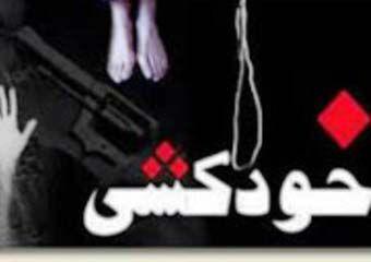 اقدام به خودکشی 16 زن در شهرستان گرگان