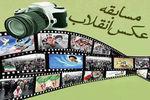 نخستین جشنواره استانی عکس انقلاب اسلامی در گلستان