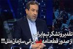 دانلود فیلم تشکر از قطعنامه ضد ایرانی
