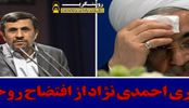 دانلود/ افشاگری احمدی نژاد از افتضاح روحانی در موضوع هسته ای درمناظره با میرحسین موسوی