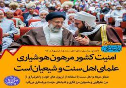 فتوتیتر/ رئیسی: امنیت کشور مرهون هوشیاری علمای اهل سنت و شیعیان است