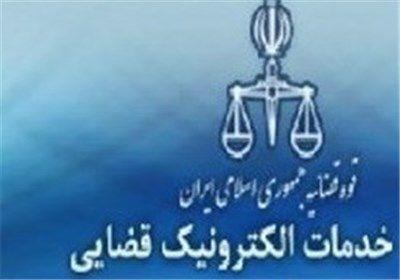 تشکیل پروندهها در دادگستری گلستان دیجیتالی شد