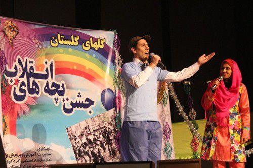 جشن بزرگ بچه های انقلاب در کردکوی برگزار شد