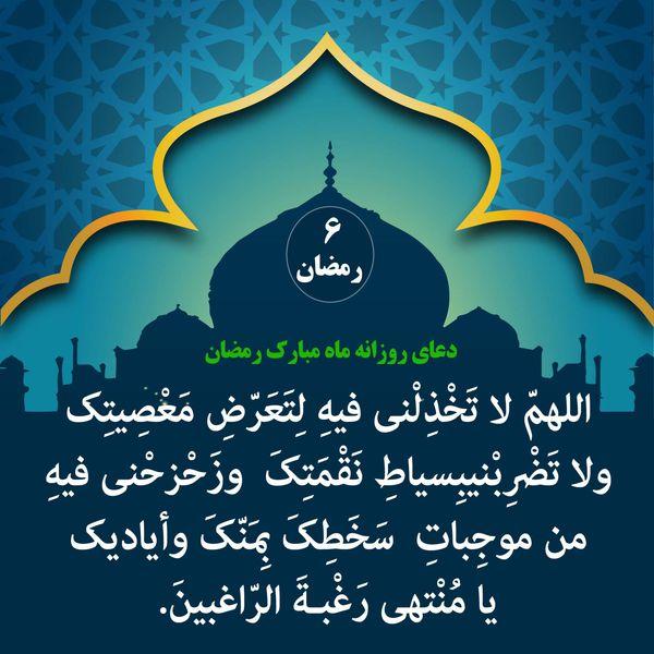 دعای روز ششم ماه مبارک رمضان+ صوت و شرح