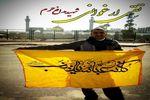 تقی ارغوانی به جمع شهدای مدافع حرم پیوست+عکس