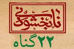 «۹ دی؛ روز شکست فتنه از مردم»