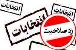 فراخوان ملی برای مشارکت در رد صلاحیت!