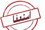 معاون استاندار گلستان استعفا کرد