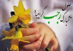 بشارت باد رسیدن ماه رجب رجب، ماه آراستن دل به زیبایی ها