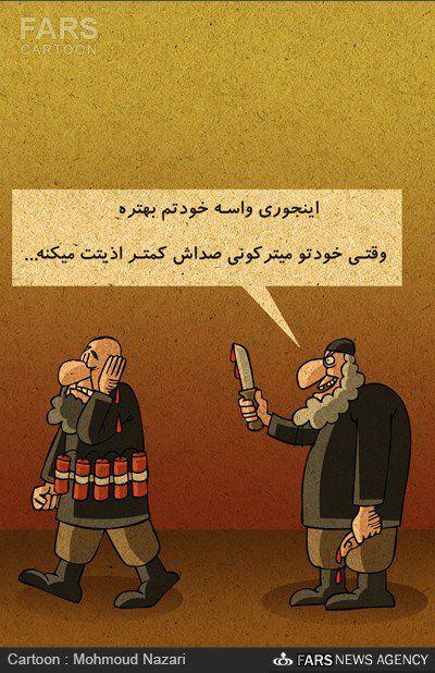 کاریکاتور داعش