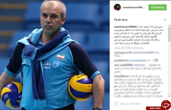 دلیل غیبت سعید معروف در رژه افتتاحیه المپیک + اینستاپست