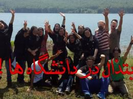 ابتذال در دانشگاه ها در دوران روحانی مچکریم