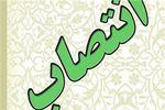 سرپرست معاون فرهنگی جهاد دانشگاهی گلستان منصوب شد