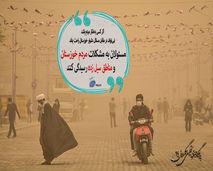 عکس نگاشت/ امام خامنه ای: مسئولان به مشکلات مردم خوزستان و مناطق سیل زده رسیدگی کنند